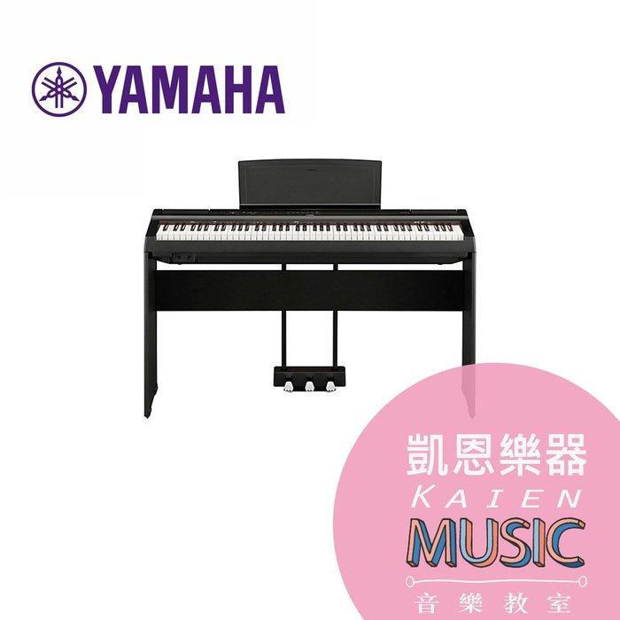 『凱恩音樂教室』免運優惠 YAMAHA 經銷商 P-125 數位鋼琴 電鋼琴 P125 黑色款 不含琴架三踏板