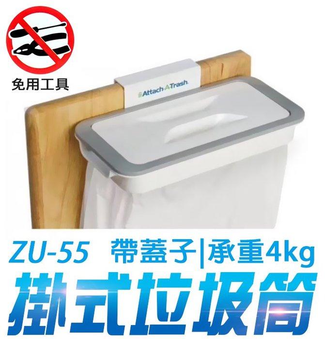 【傻瓜批發】(ZU-55)可掛式垃圾筒帶蓋子 廚房廚餘門後垃圾袋架 廚櫃門收納 垃圾架垃圾桶Attach-A-Trash