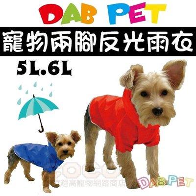 *COCO*台製DAB半身兩腳防風雨衣5L號/ 6L號(紅色/ 藍色可選)反光條.防水.拉鍊式防掙脫/ 大型犬、短腿狗適合 台北市