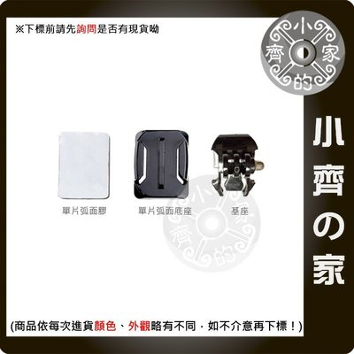 GoPro Hero 2 3 4 頭盔 弧面底座 + 基座 快扣 卡扣 + 背膠 雙面貼 黏貼片 小齊的家