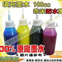 【含稅+100%原廠墨水】HP 100cc 奈米防水 填充墨水 連續供墨專用 可任選顏色 IINH13