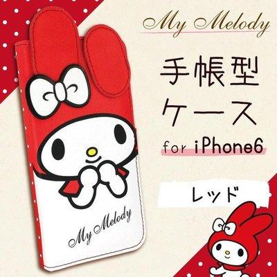 尼德斯Nydus~* 日本正版 美樂蒂 Melody 悠遊卡 磁扣式 翻頁皮套 手機殼 4.7吋 iPhone6