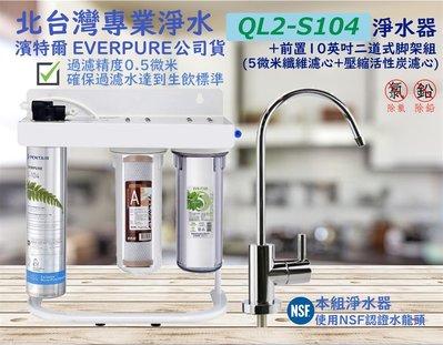原廠公司貨 含安裝 濱特爾 S104 + PP 纖維濾心 + CTO 活性碳 前置二道 腳架過濾器 北台灣專業淨水