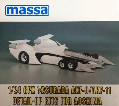 massa 閃電霹靂車 1/24 Asurada 阿斯拉 AKF-11 AKG 0/G 2022 GK升級套件2.0
