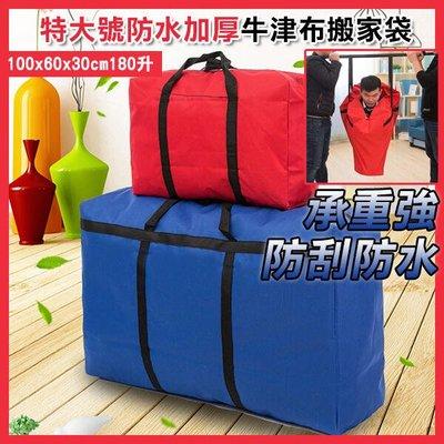【飛兒】特大號耐用型 防水加厚牛津布搬家袋 100x60x30cm 180升 打包托運 收納袋 編織袋 行李袋 牛津袋
