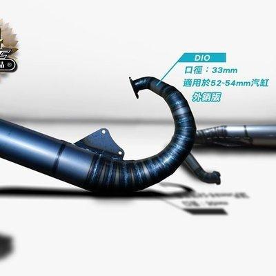 誠一機研 Tfc 零四部品 TFC ZERO RACING HONDA DIO手工競技 排氣管 迪奧 50 改裝 sym