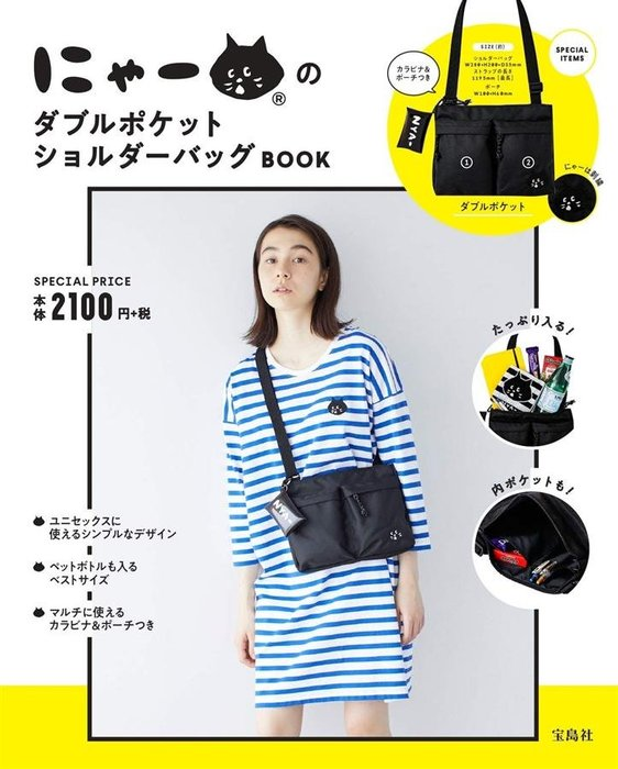 [瑞絲小舖]~日雜Ne-net NYA-小黑貓可愛肩背包&登山扣&收納包(3入組) 單肩包 側背包 斜背包 小物包 掛包