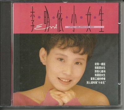 李明依小女生CD_日本版,內圈編碼:RD-1047 1M TO
