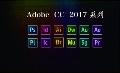 【新發售 Adobe CC 2017】