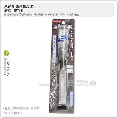 【工具屋】*含稅* 東邦社 西洋鑿刀 19mm 平 EX-19 鑿刀 雕刻刀 平鑿刀 木雕 鑿子 特殊鋼硬度HRC60