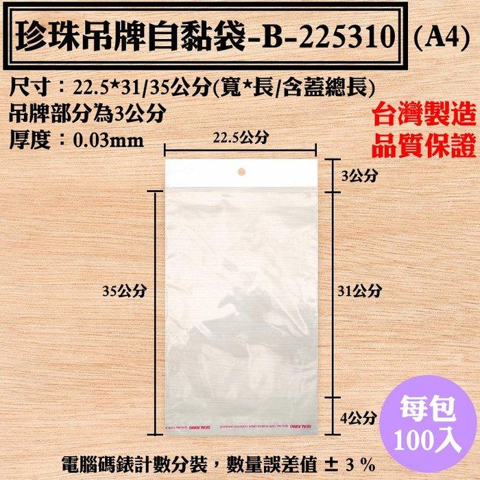 【珍珠吊牌自黏袋-B-225310,22.5X31公分】100入/包,吊牌袋、OPP吊掛袋、飾品吊牌袋、工廠直營可訂做