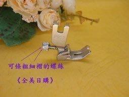 11-001拼布材料《可調式摺皺壓布腳》兄弟juki勝家三菱工業用縫紉機*平車壓布腳