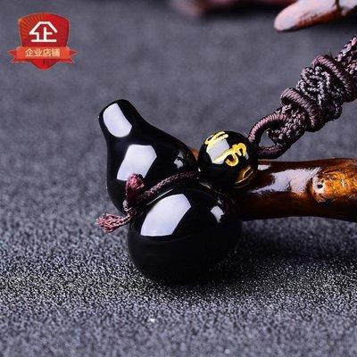 真開光飾品葫蘆轉運黑曜石吊墜男女情侶一對保平安招財項鍊吉祥物