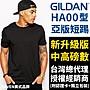 【RAVEN】Gildan HA00 新升級版 中高磅數 素...