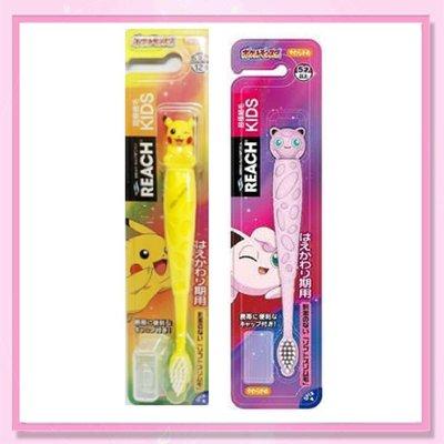 <益嬰房>日本進口 REACH 麗奇 寶可夢 6~12歲 兒童牙刷 皮卡丘 / 胖丁 附保潔蓋