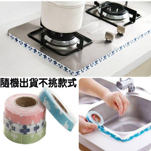 Q媽 廚房流離台縫隙防汙條 居家密封條防塵防水貼 牆角線護貼 (隨機出貨不挑樣式)