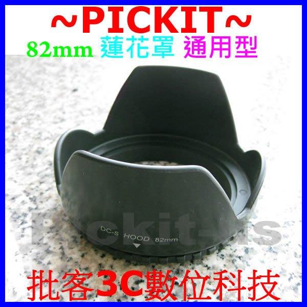 82mm 口徑通用型蓮花型遮光罩 花瓣型 相機蓮花罩 for Pentax Nikon Canon Tamron Olympus Sigma Sony