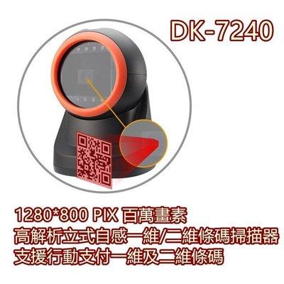 『皇威1111特價』DK-7240百萬畫素高解析立式自感一維/二維條碼掃描器/支援行動支付一維及二維條碼