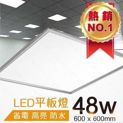 直購王♛照明【48W 60x60CM LED平板燈 正白光 兩入】防水 輕鋼架 | 石膏板|省電 節能 高亮度