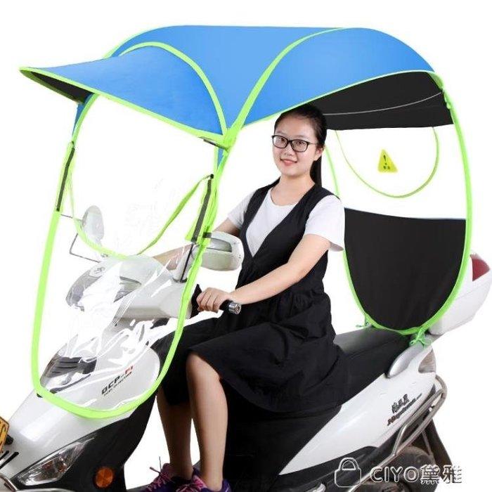 電動車摩托遮雨棚蓬新款自行車防曬電瓶擋風罩擋雨透明遮陽防雨傘