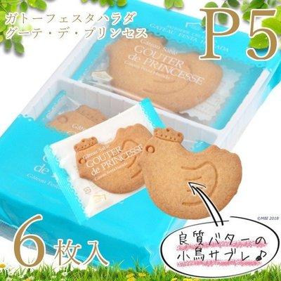 微笑小木箱『6入經濟包』日本代購 百年名產 GOUTER de ROI 法國小雞烤餅北海道濃奶油 伴手禮