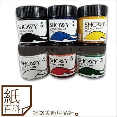 【紙百科】日本進口SHOWY繪布顏料/T-shirt 專用繪布顏料,12色/組,容量30ml/罐,網帽,帆布鞋,球鞋改色
