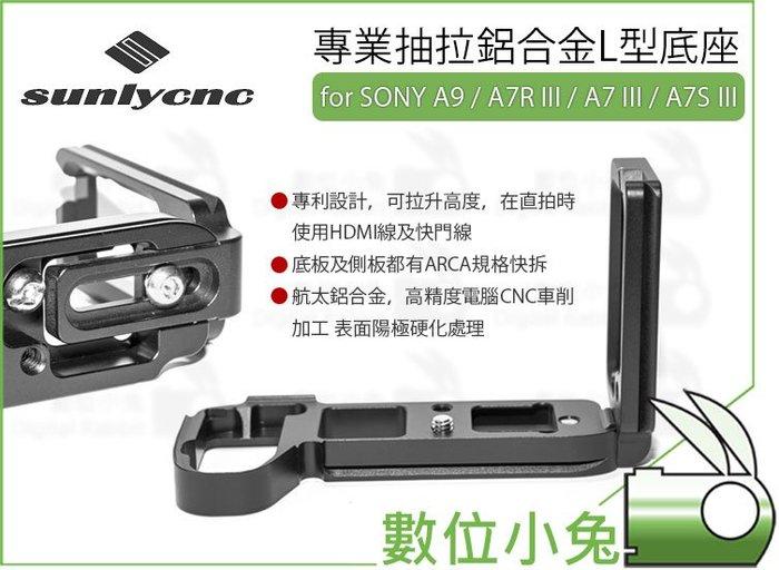 數位小兔【Sunlycnc 專業抽拉底座 SONY L型手把】L型快拆板 手把 ARCA A7RIII A7R3 A9