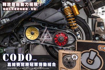 三重賣場 CODO 冠軍傳動組合 有效提升馬力 新勁戰 BWS GTR 四代戰 勁戰 輕量化碗公離合器 普利盤 全套傳動