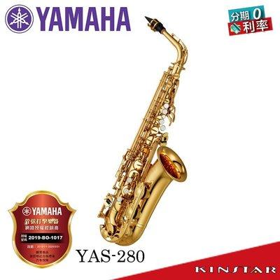 【金聲樂器】YAMAHA YAS-280 中音薩克斯風 附原廠箱 YAS280