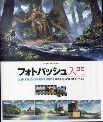 Photobash 入門 CLIP STUDIO PAINT PRO & 使用照片畫出風景的插畫