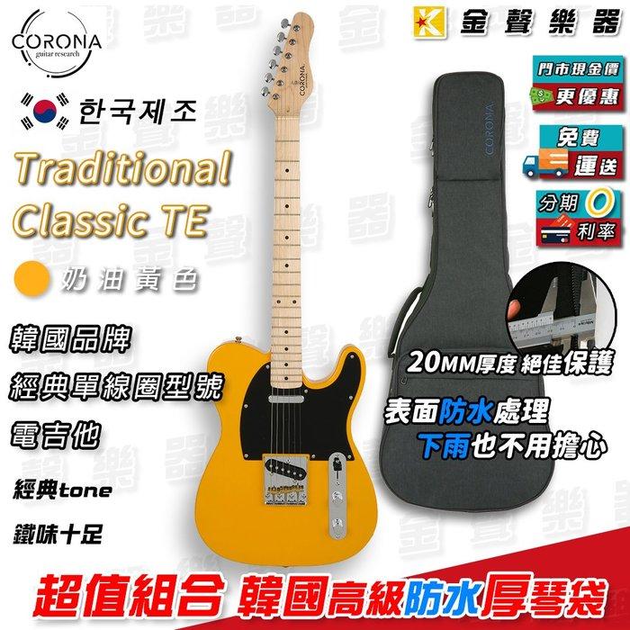【金聲樂器】Corona Traditional Classic TE 奶油黃 韓國 電吉他 贈送高級 防水厚琴袋