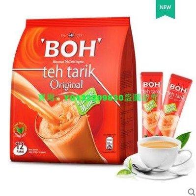 馬來西亞進口BOH手工拉茶原味少糖網紅奶茶粉沖飲速溶袋裝低脂卡