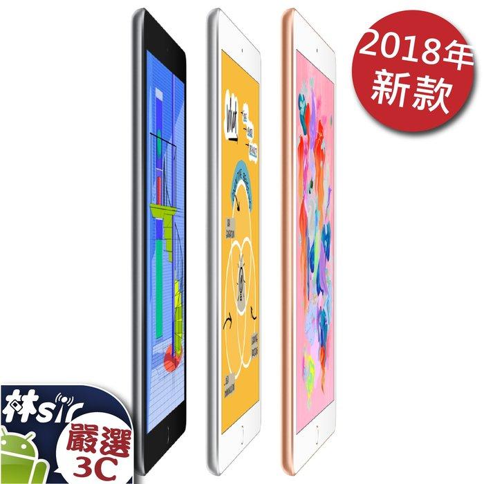 ☆林sir三多店☆攜碼特價 APPLE iPad 2018版 wifi 128G 金 銀白 灰黑 可搭門號或使用舊機折抵