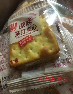 sns 古早味 懷舊零食 餅乾 安堡 原味蘇打餅 蘇打夾心餅乾 3公斤 全素 每包18公克