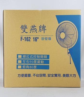 雙燕牌 16吋壁扇/電扇/掛扇 F-162