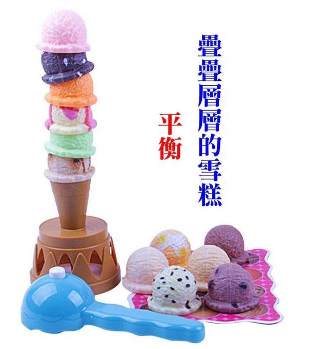 超有趣冰淇淋疊高高  兒童手眼協調 疊高高  拌家家酒  疊疊樂