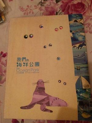 香港懷舊刊物  (我們的海洋公園 三十年的回憶刊物)  劉德華 附歷史圖片資料 兒童樂園 水上樂園 花卉節 絕版