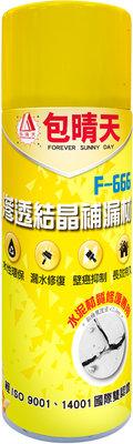 【歐樂克修繕家】 包晴天 F-666 滲透結晶補漏材 防壁癌 防水噴劑 室內外防水 浴室防水 ✿免運費✿