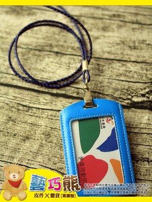 3RN+2R~藝巧熊~真皮證件套+長掛帶編織繩【台灣製素面單面藍+寶藍繩帶】識別證套車票悠遊卡名片ID門禁卡