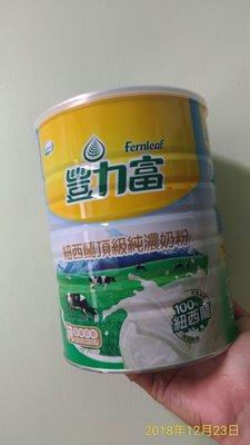 ✨豐力富 紐西蘭頂級純濃奶粉 好市多代購