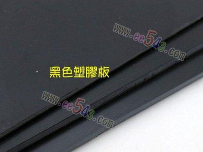 黑色塑膠板厚1mm*30*20公分.ABS板建築模型樣品底座基礎材料