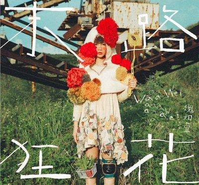 合友唱片 面交 自取《魏如萱 / 末路狂花》 waa Wei / Run! Frantic Flowers! CD