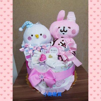 卡娜赫拉 兔兔 小雞 尿布蛋糕 新生兒禮盒  彌月禮盒 滿月禮盒 週歲禮盒 探房禮 特價1400元