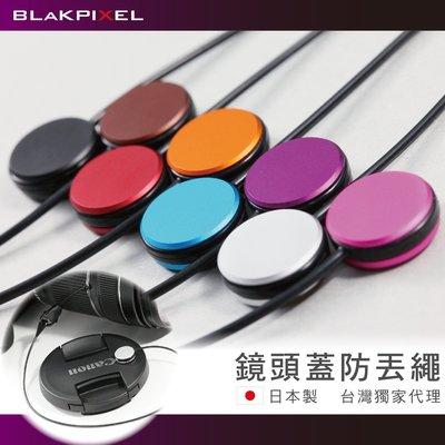 日本 Blakpixel 鋁合金鏡頭蓋防丟繩 快拆設計 也適用於遮光罩