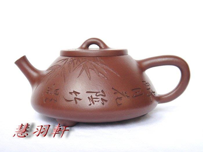 慧羽軒-(無款)子冶刻字畫石瓢壺~約480c.c.