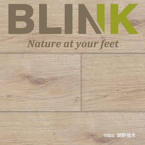 【BLINK】亞歷山大超耐磨卡扣木地板DIY純料販售NO.1004.湖畔柚木(0.57坪/箱)