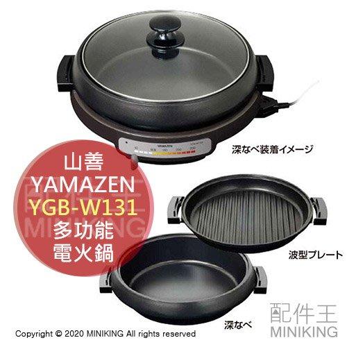 日本代購 空運 YAMAZEN 山善 YGB-W131 多功能 電火鍋 電烤盤 調理鍋 燒肉 烤肉 2種烤盤