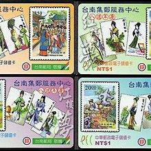 【KK郵票】《儲值卡》中華郵政電子儲值卡台南集郵服務中心八週年慶儲值卡一套四張。