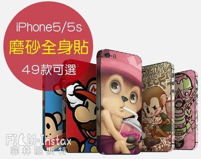 【菲林因斯特】jewenew iPhone 5 / iPhone 5s SE 用 磨砂全身貼 機身貼 保護貼 側邊