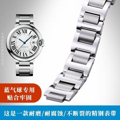錶配世家官網適配卡地亞Ballon Bleu藍氣球系列精鋼手錶帶W6920046男錶鏈